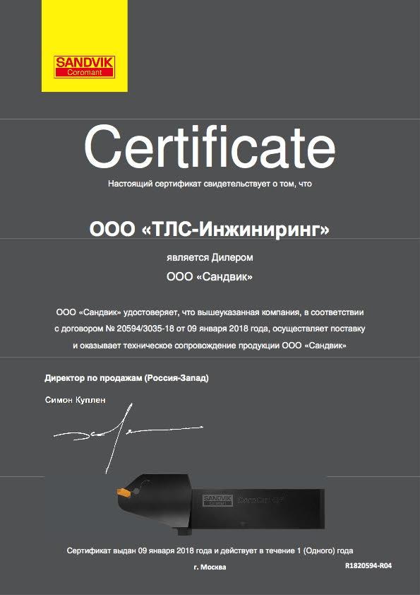 сертификат сандвик